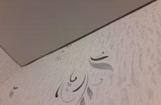 Как заделать стык натяжного потолка и кривой стеной