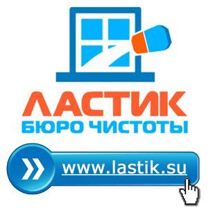 Клининговая компания Ластик