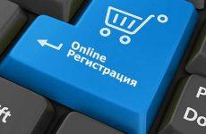 Государственная регистрация ООО онлайн