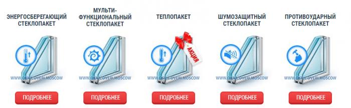 Больше информации о выборе стеклопакетов для окон с матовыми стеклами (включая цены)